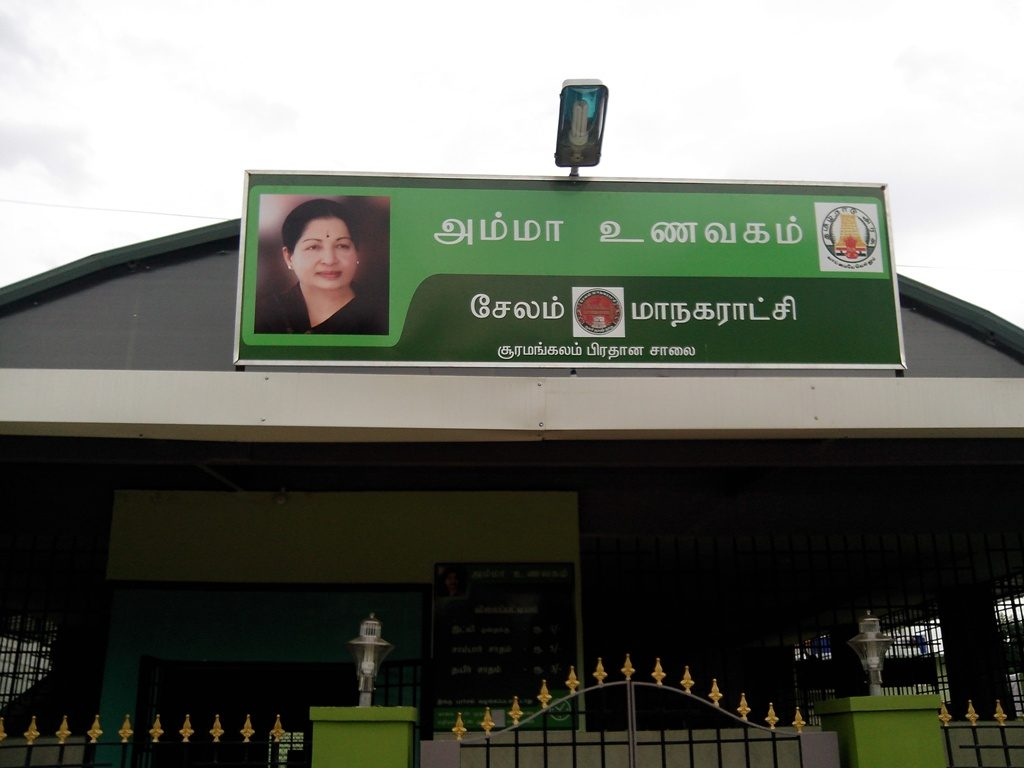 amma unavagam Amma unavagam restaurants have become a hit with in chennai, offering affordable and hygienic food.